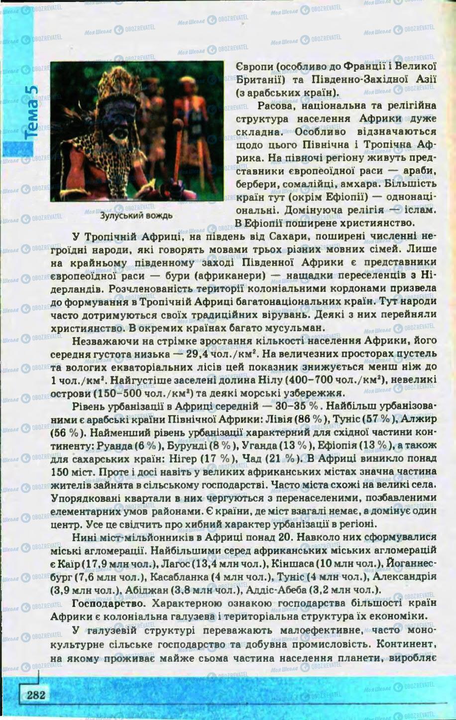 Підручники Географія 10 клас сторінка 282
