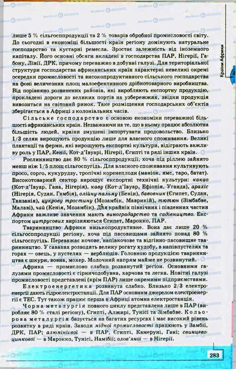 Підручники Географія 10 клас сторінка 283