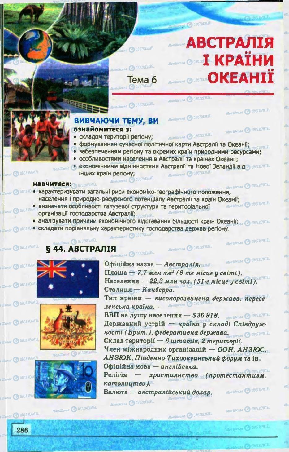 Учебники География 10 класс страница 286