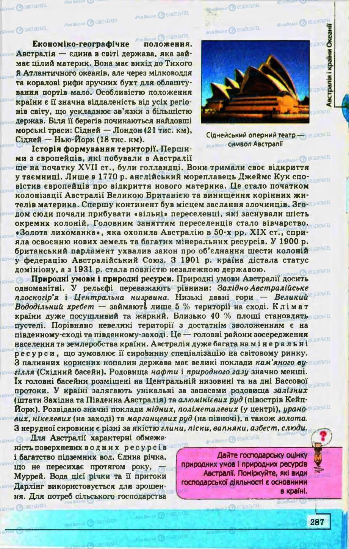 Учебники География 10 класс страница 287