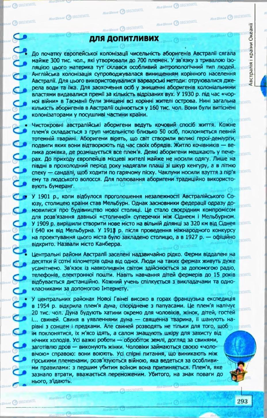 Учебники География 10 класс страница 293