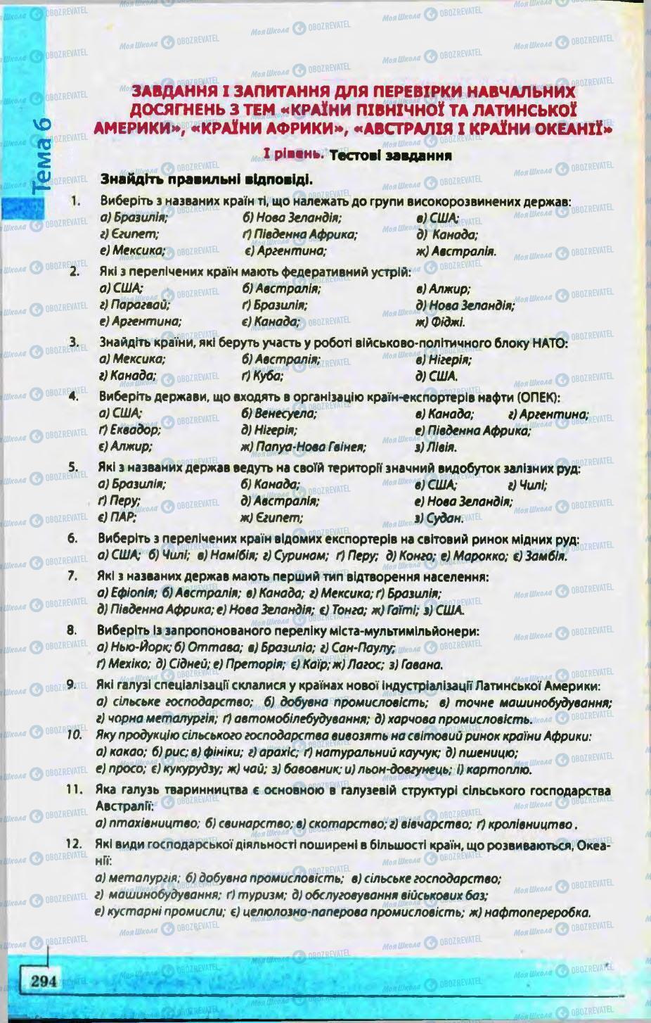 Учебники География 10 класс страница 294