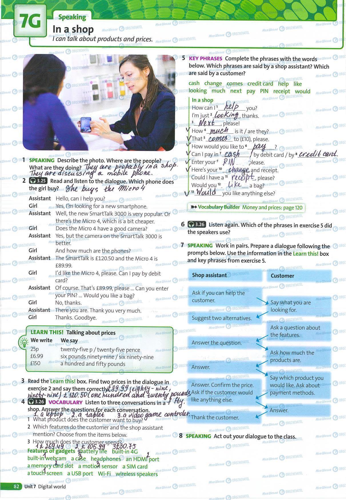 ГДЗ Англійська мова 5 клас сторінка 82