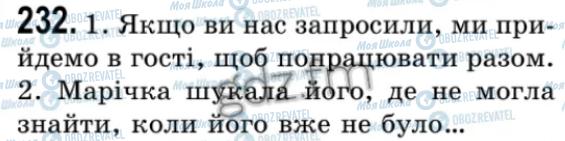 ГДЗ Укр мова 9 класс страница 232