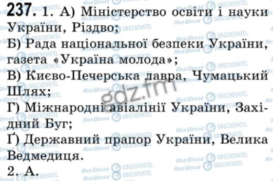 ГДЗ Укр мова 9 класс страница 237