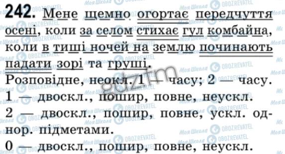 ГДЗ Укр мова 9 класс страница 242