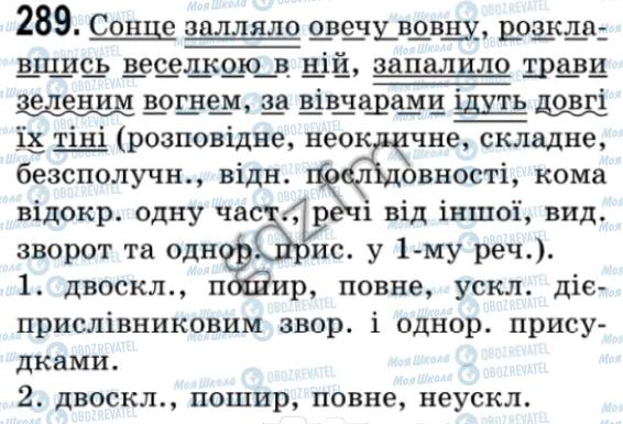 ГДЗ Українська мова 9 клас сторінка 289
