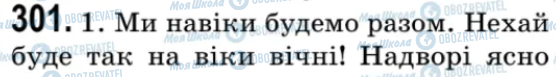 ГДЗ Укр мова 9 класс страница 301