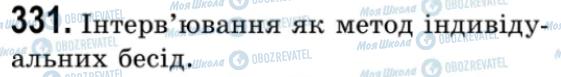 ГДЗ Українська мова 9 клас сторінка 331