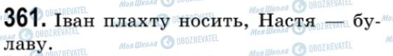 ГДЗ Українська мова 9 клас сторінка 361