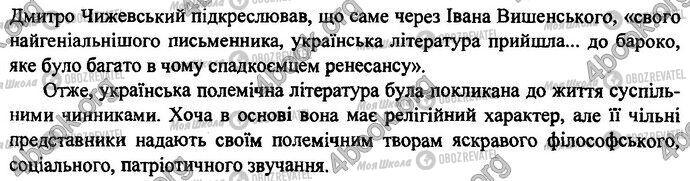 ДПА Українська література 9 клас сторінка Варіант 10