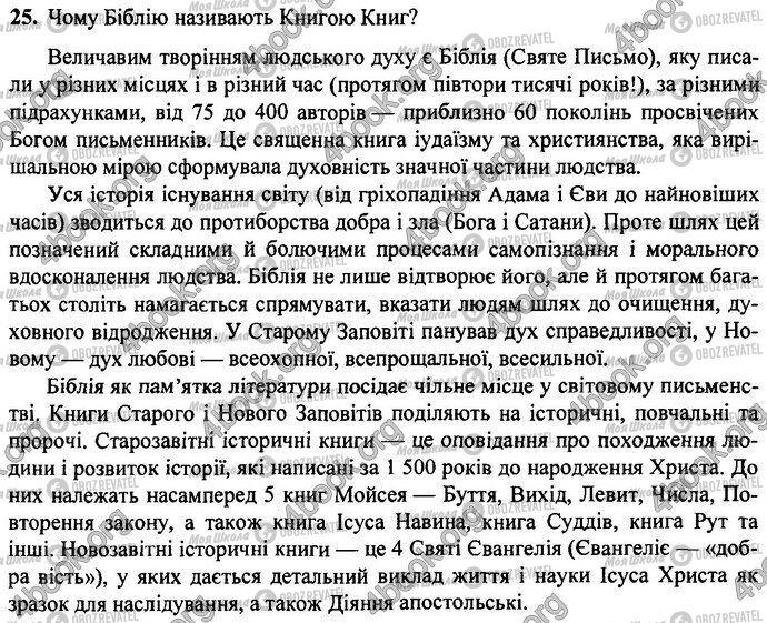 ДПА Українська література 9 клас сторінка Варіант 5