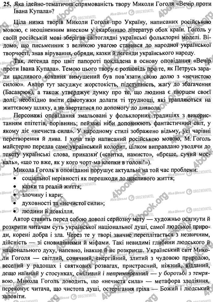 ДПА Укр лит 9 класс страница Варіант 7