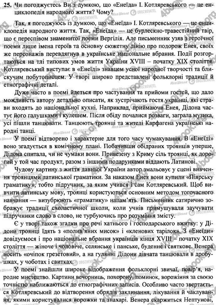 ДПА Українська література 9 клас сторінка Варіант 9