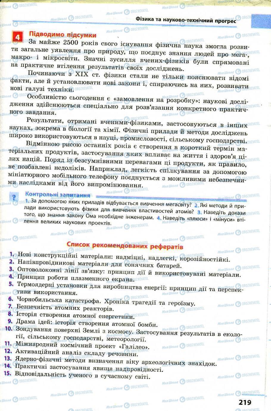 Учебники Физика 9 класс страница 219