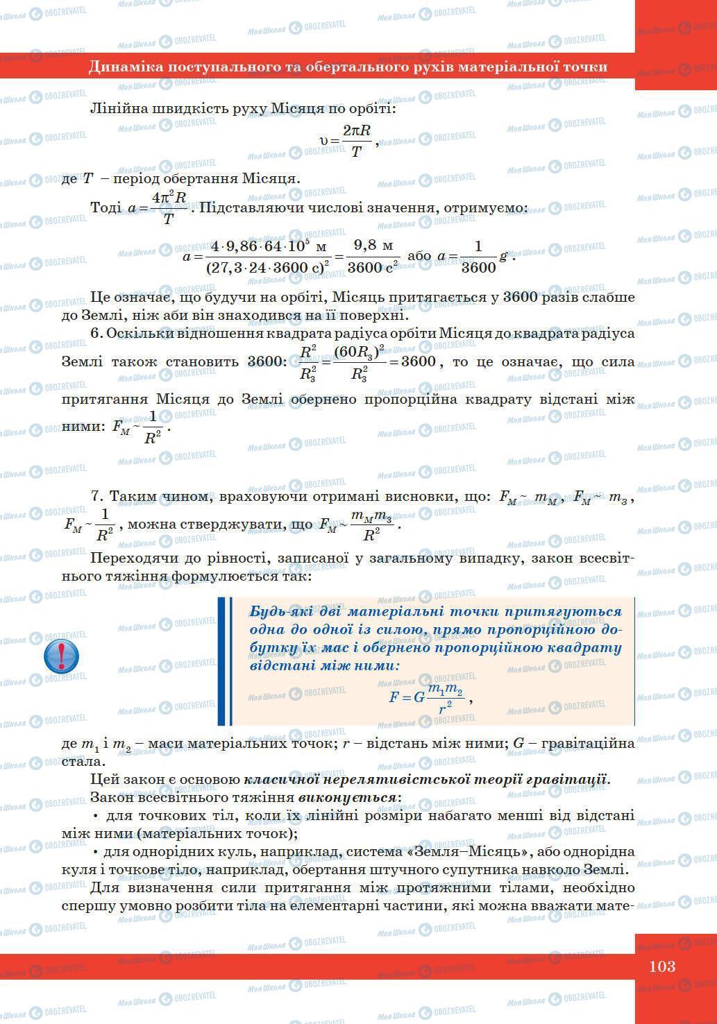 Учебники Физика 10 класс страница 103