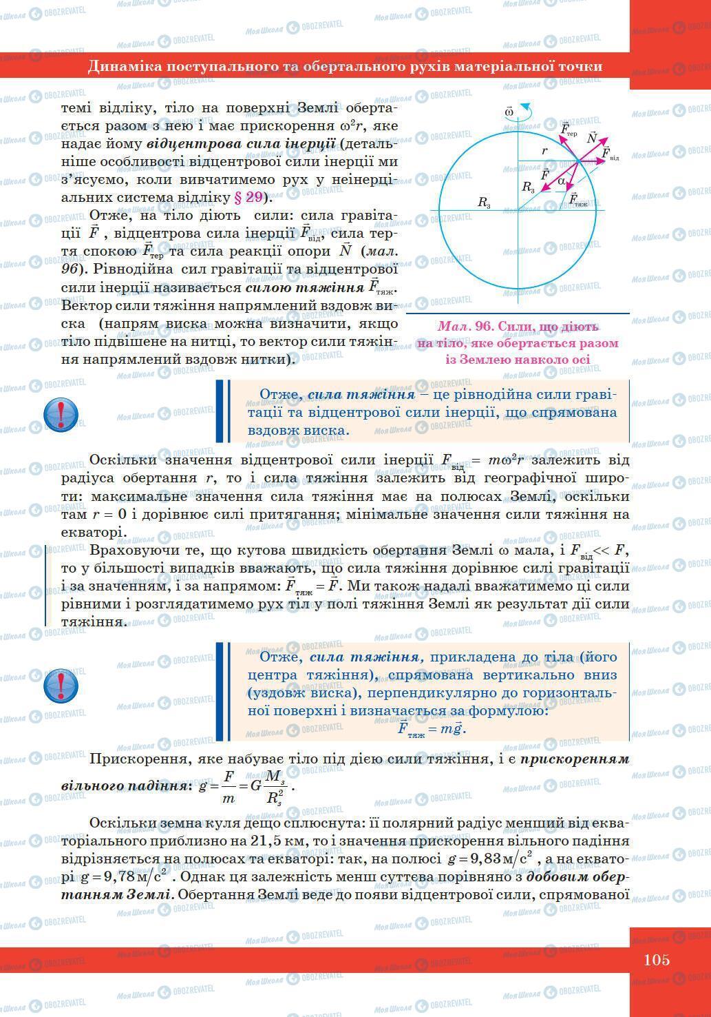 Підручники Фізика 10 клас сторінка 105