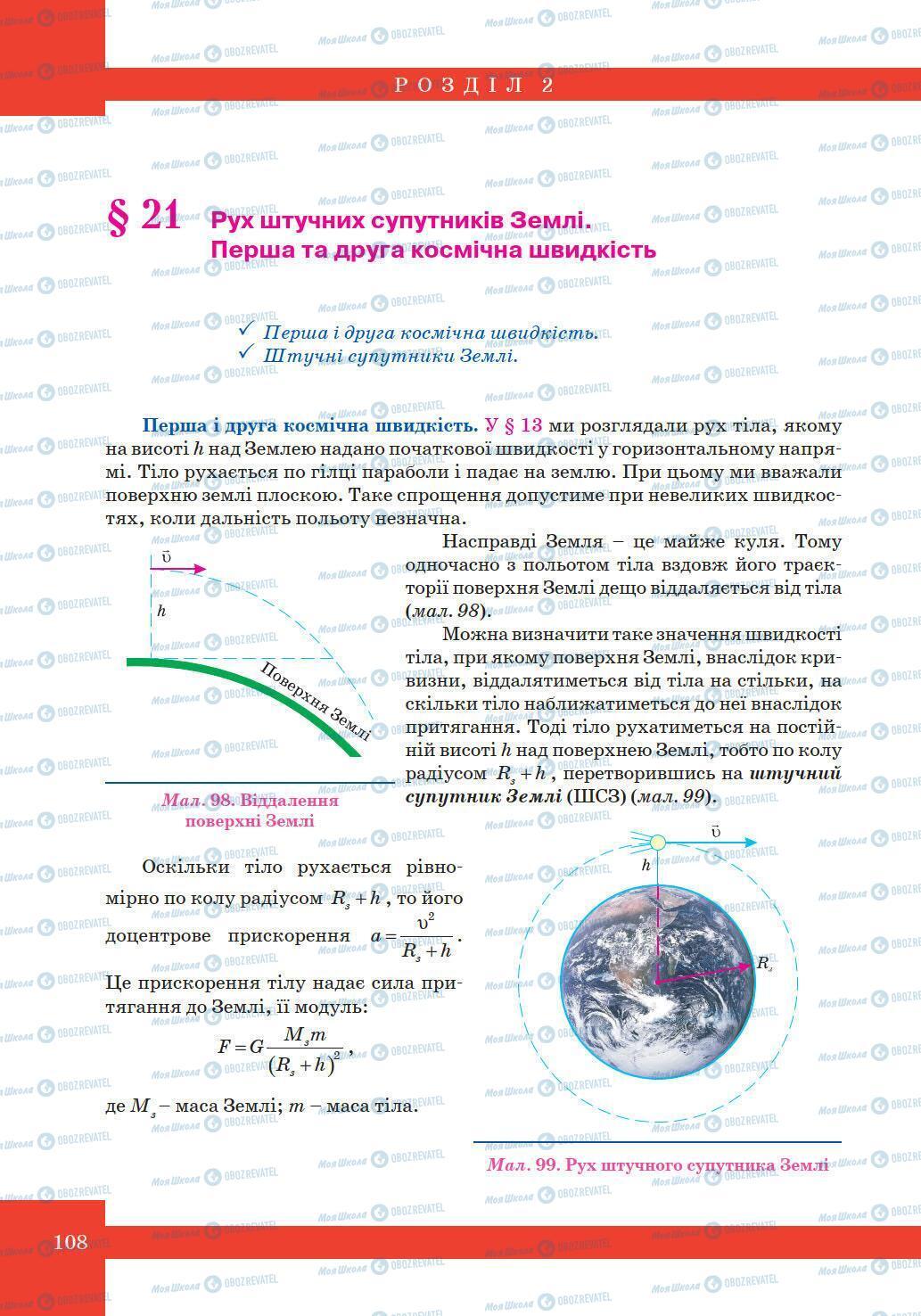 Учебники Физика 10 класс страница 108