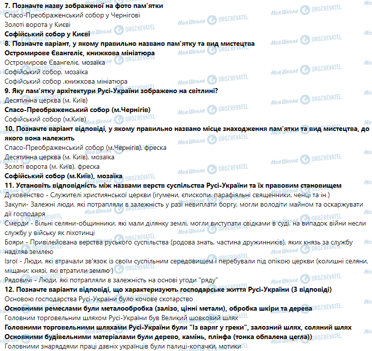 ГДЗ История Украины 7 класс страница 14
