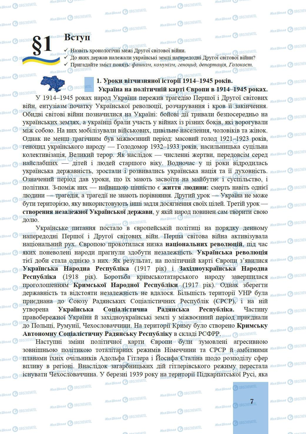 Підручники Історія України 11 клас сторінка 7