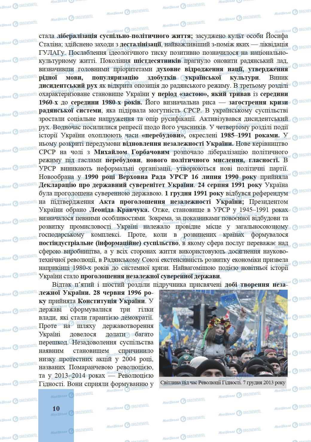 Підручники Історія України 11 клас сторінка 10