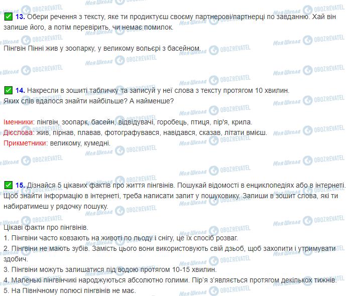 ГДЗ Укр мова 2 класс страница 18