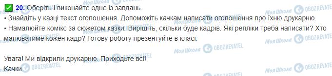 ГДЗ Українська мова 2 клас сторінка 19