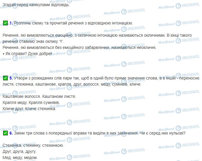 ГДЗ Українська мова 2 клас сторінка Згадай перед канікулами
