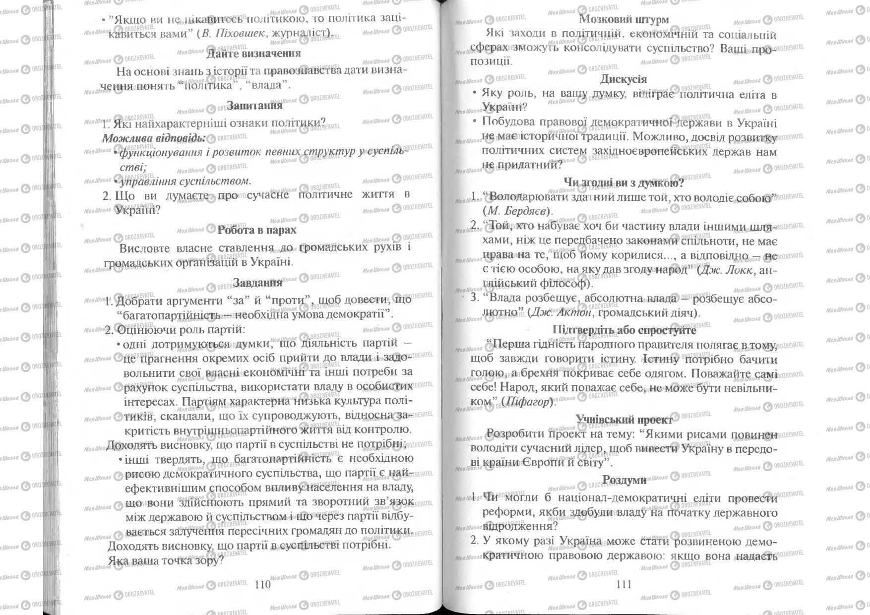 Підручники Людина і світ 11 клас сторінка 110-111
