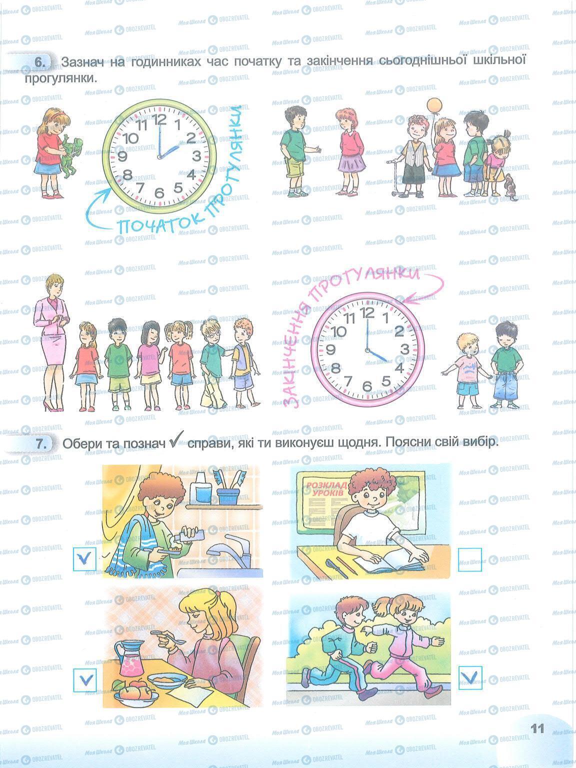 ГДЗ Я досліджую світ 1 клас сторінка 11