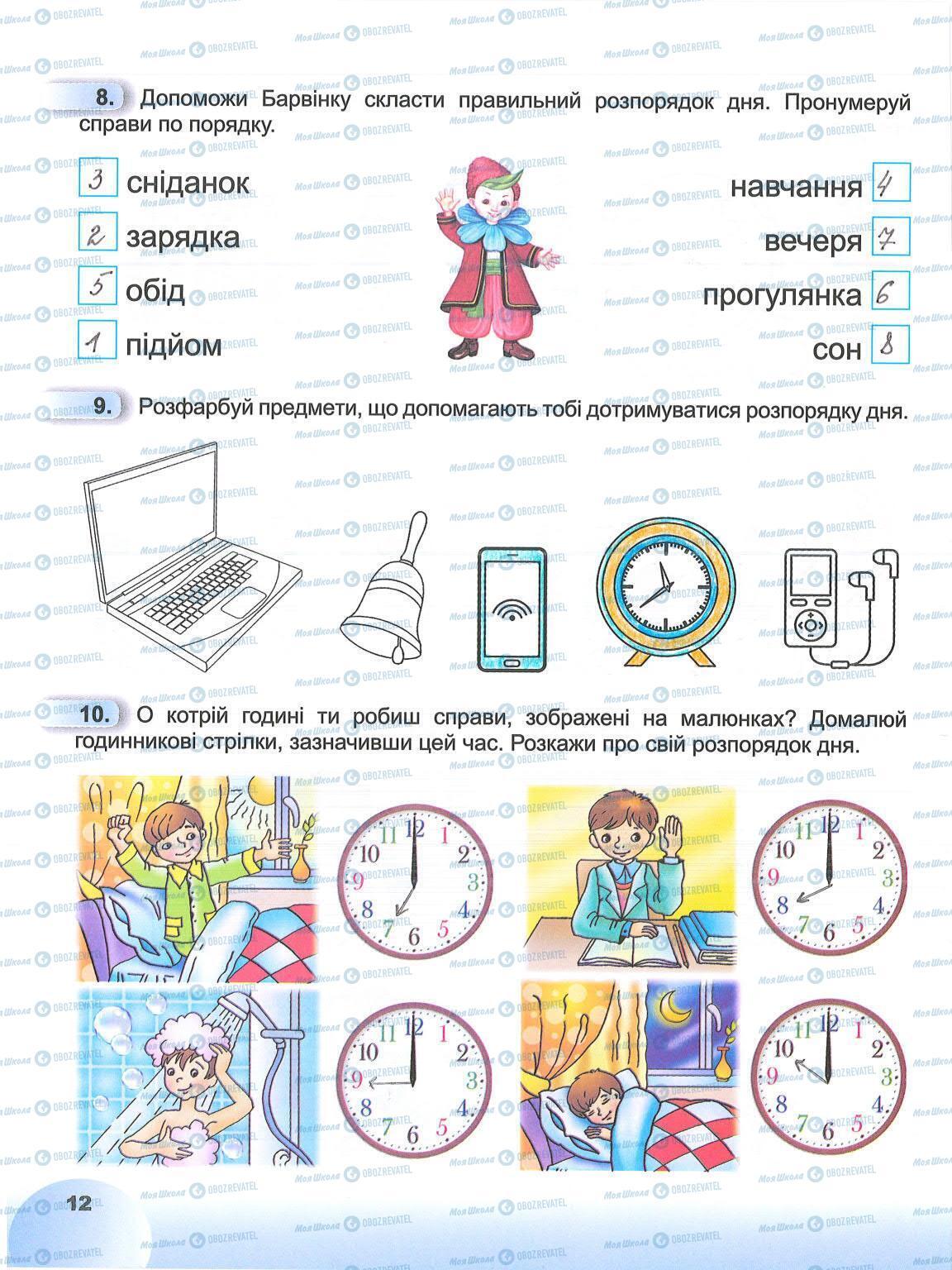ГДЗ Я досліджую світ 1 клас сторінка 12