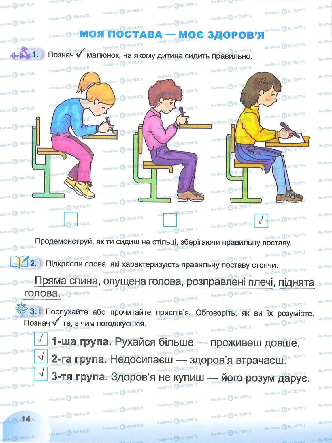 ГДЗ Я досліджую світ 1 клас сторінка 14