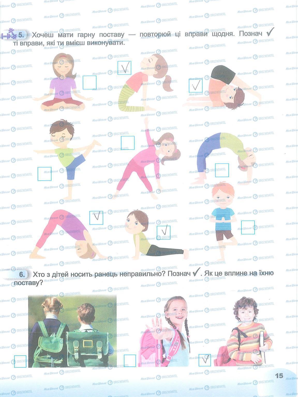 ГДЗ Я досліджую світ 1 клас сторінка 15