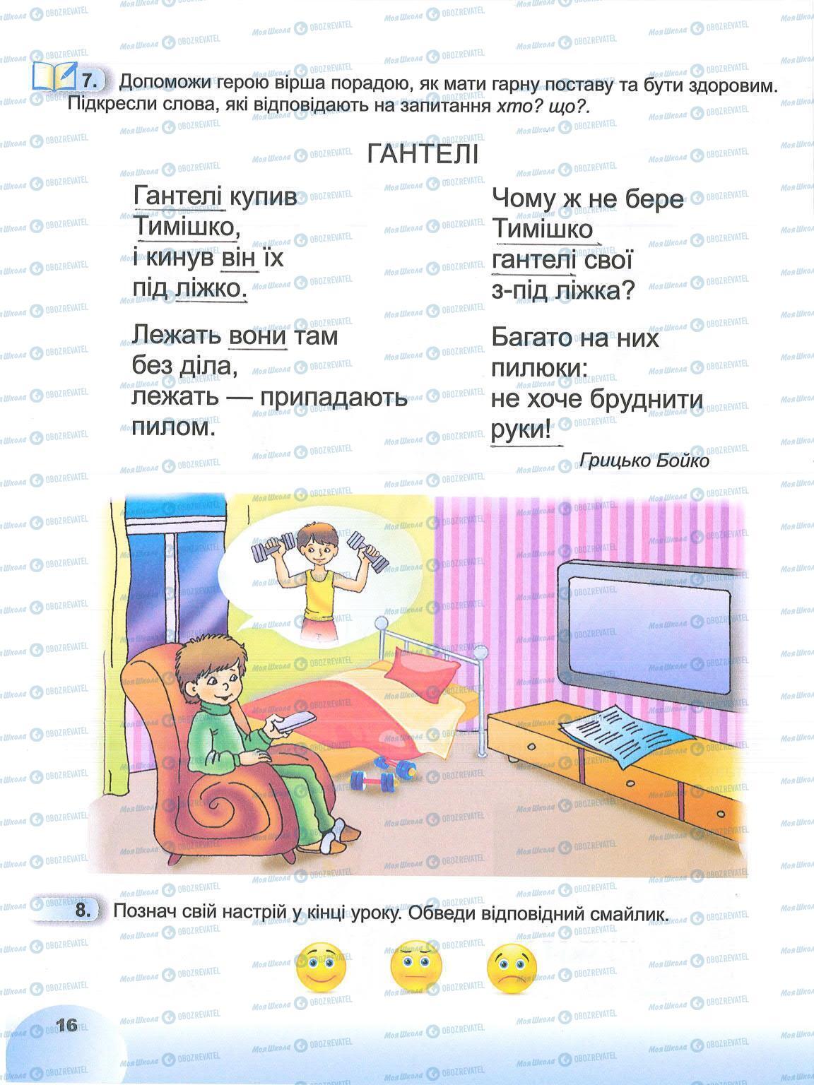 ГДЗ Я досліджую світ 1 клас сторінка 16
