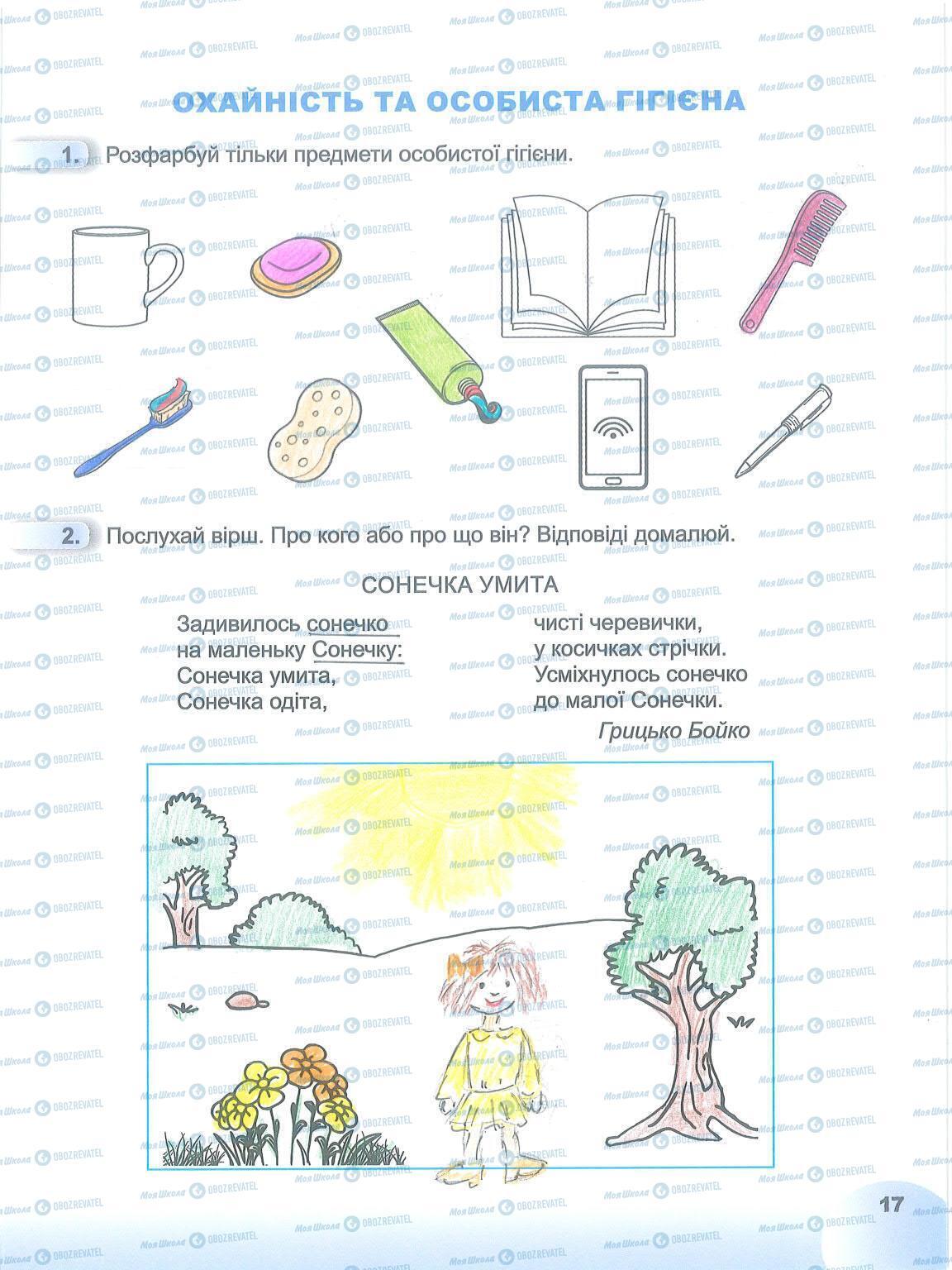 ГДЗ Я досліджую світ 1 клас сторінка 17