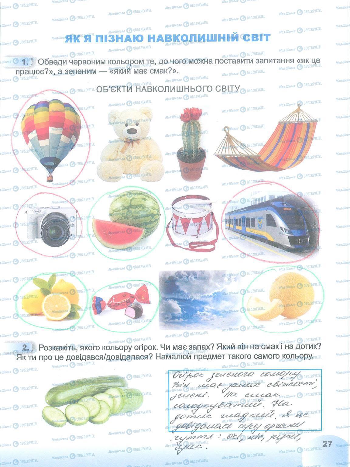 ГДЗ ЯДС (исследую мир) 1 класс страница 27