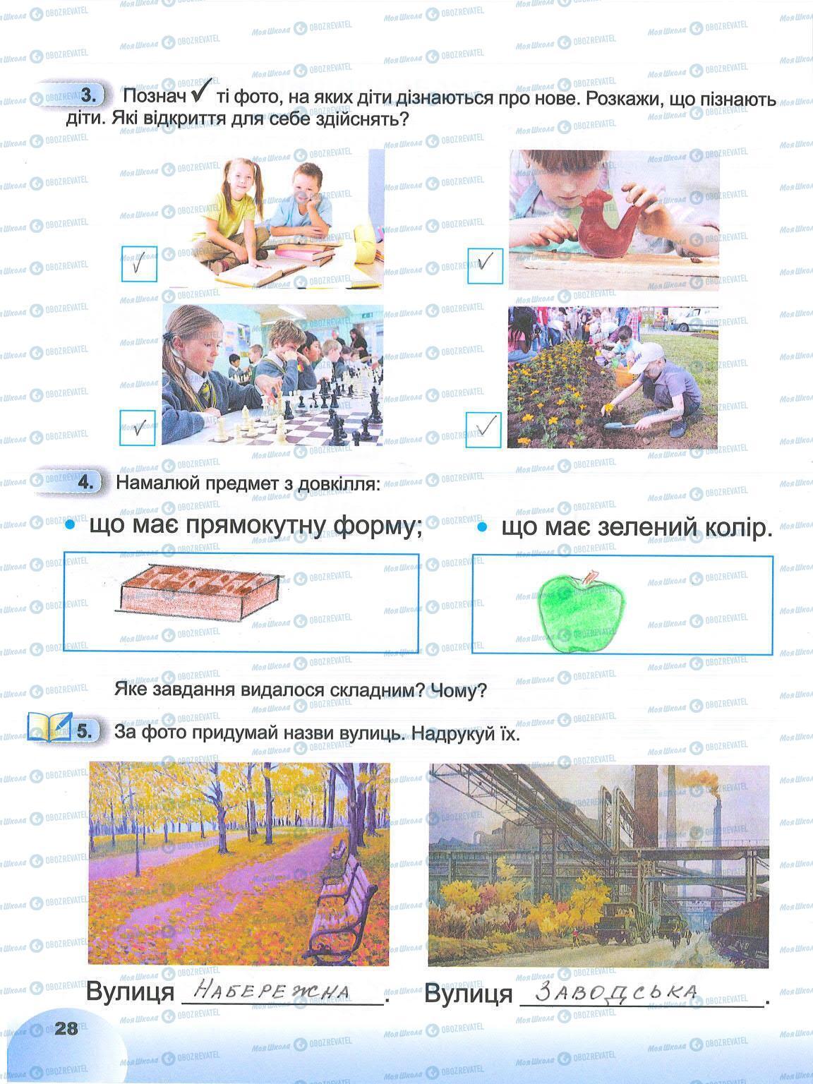 ГДЗ Я досліджую світ 1 клас сторінка 28