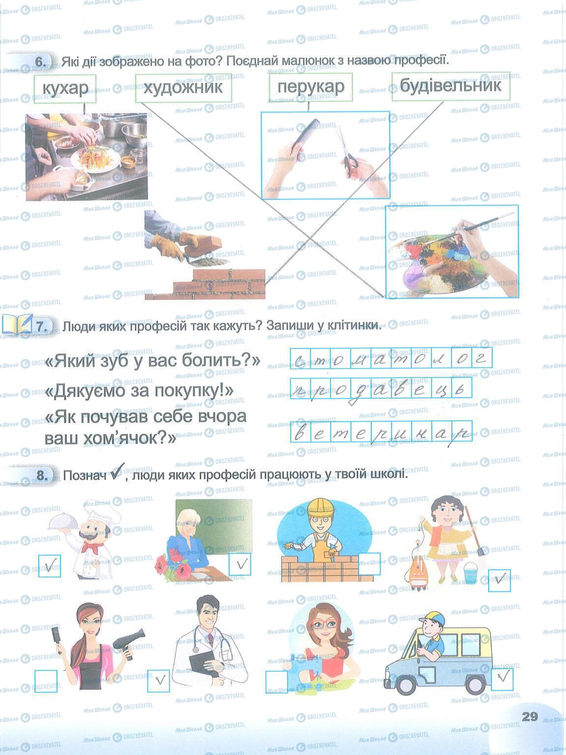 ГДЗ Я досліджую світ 1 клас сторінка 29