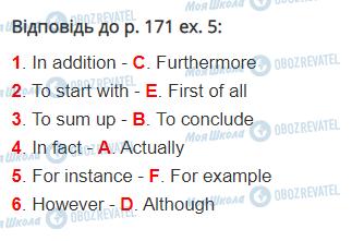 ГДЗ Английский язык 10 класс страница стор.171,впр.5