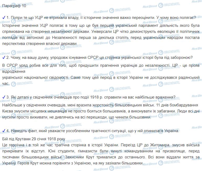 ГДЗ Історія України 10 клас сторінка 10