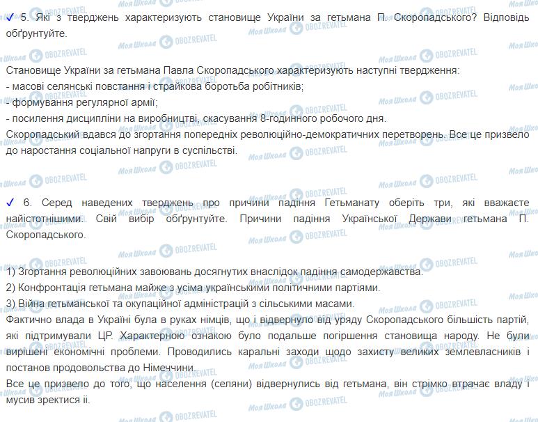 ГДЗ Історія України 10 клас сторінка 11