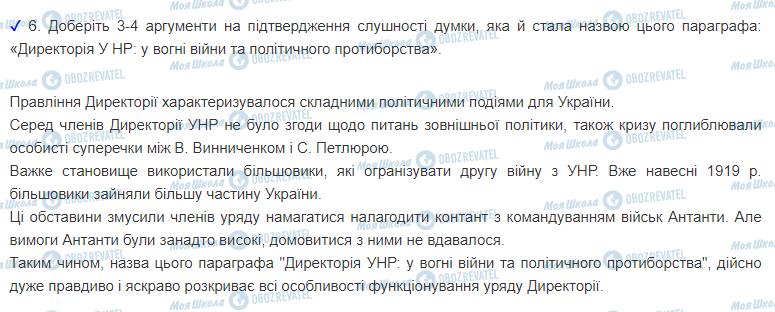 ГДЗ Історія України 10 клас сторінка 12
