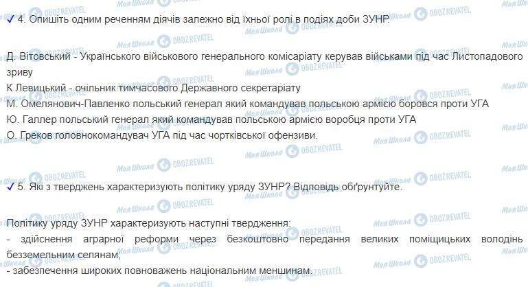 ГДЗ Історія України 10 клас сторінка 13