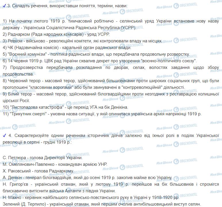 ГДЗ Історія України 10 клас сторінка 14