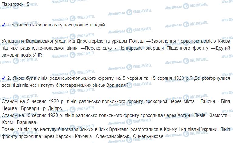 ГДЗ Історія України 10 клас сторінка 15