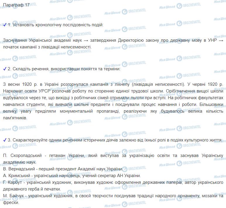 ГДЗ Історія України 10 клас сторінка 17