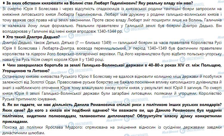 ГДЗ Історія України 7 клас сторінка 16