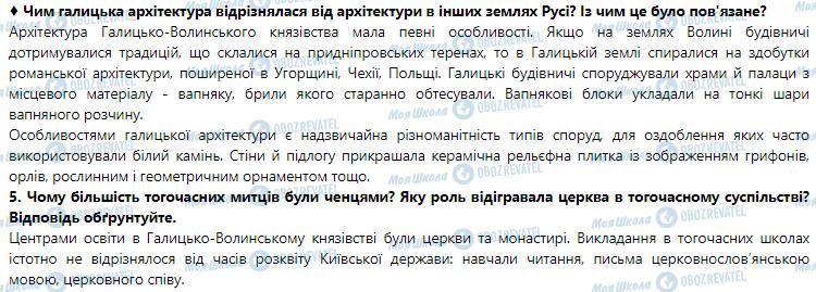 ГДЗ История Украины 7 класс страница 17