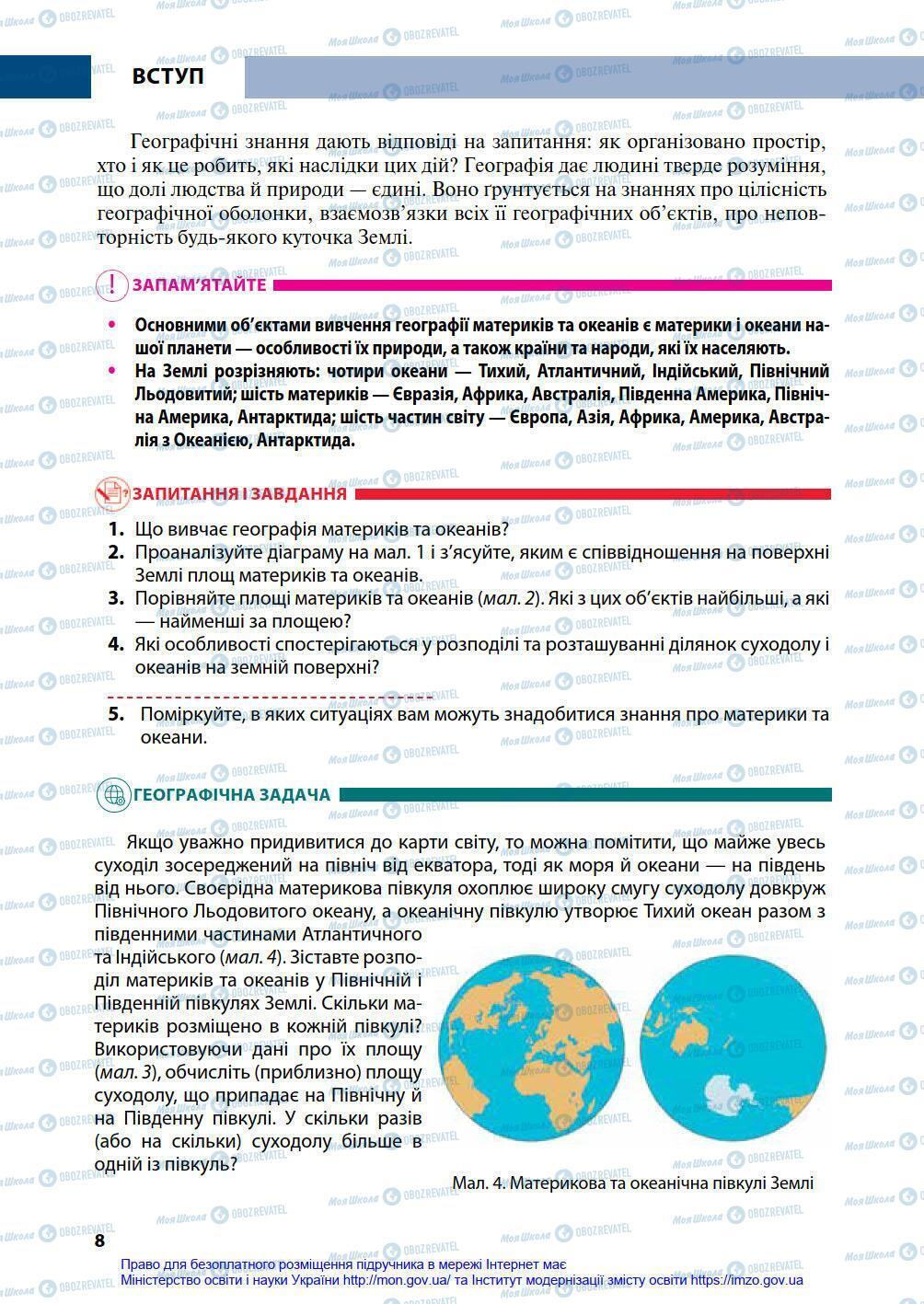 Учебники География 7 класс страница 8