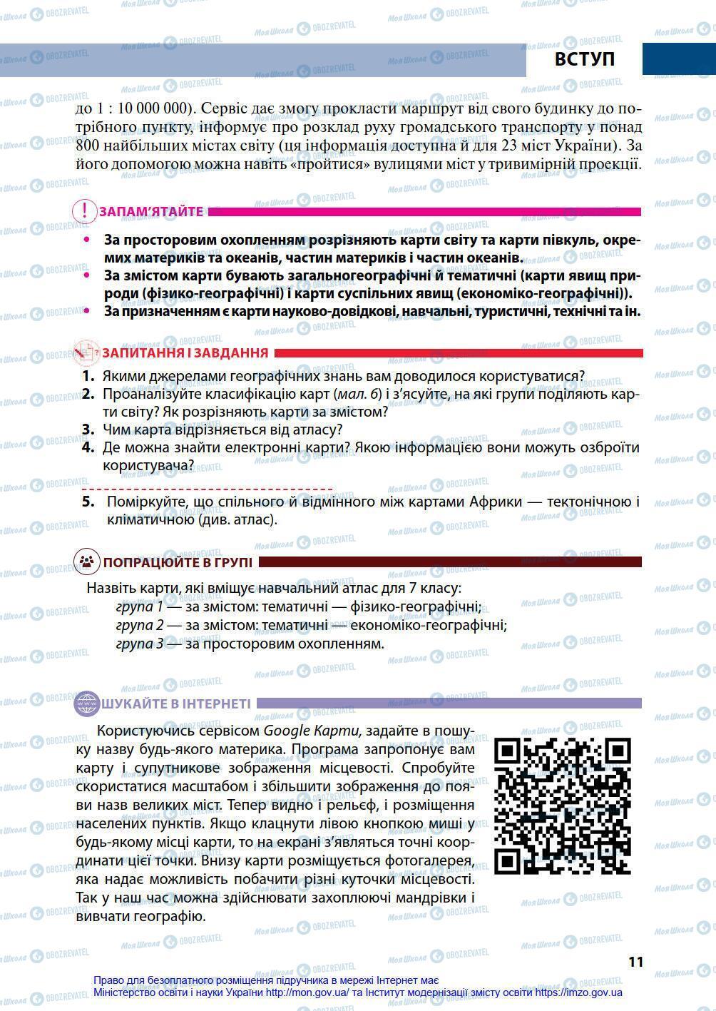 Підручники Географія 7 клас сторінка 11